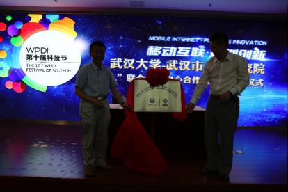 2015武汉大学与武汉市规划研究院3