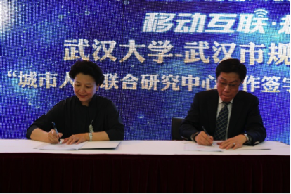 2015武汉大学与武汉市规划研究院2
