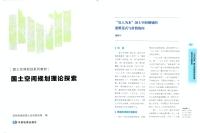 《国土空间规划理论探索》收录梁鹤年教授文章